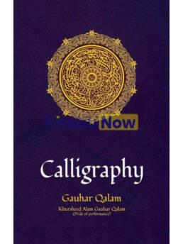 Calligraphy : Gauhar Qalam