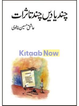 Chand Yadain Chand Tasraat