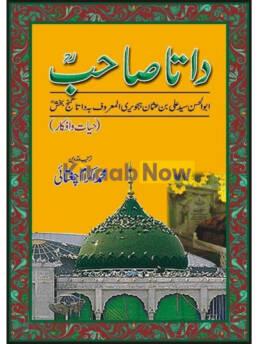 Data Sahib, Abul Hasan Syed Ali Bin Hajweri