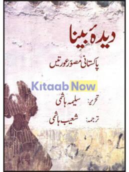 Deedah Bina - Pakistani Musawir Auratain
