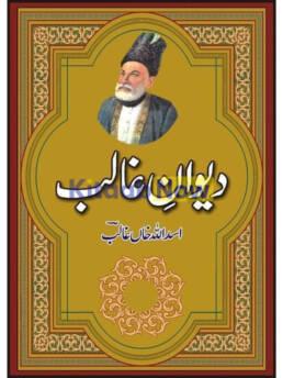 Dewane Ghalib