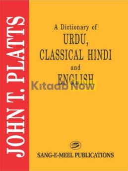 Dictionary Of Urdu Classical Hindi & English