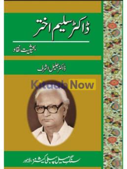 Dr. Saleem Akhtar: Ba-Haisiyat E Niqaad