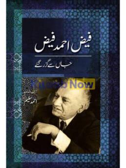 Faiz Ahmad Faiz: Jaan Say Guzar Gaye