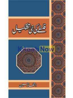 Falsafay Ki Nai Tashkeel