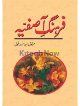 Farhang-E-Asfiya 4 Parts In 2 Vols Set