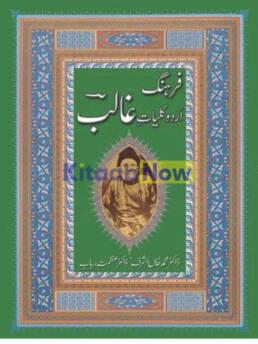 Farhang Urdu Kulliyat-I Ghalib