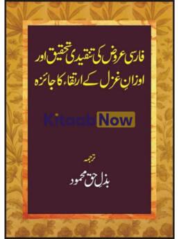 Farsi Arooz Ki Tanqeedi Tahqeeq