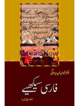 Farsi Seekhiye