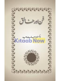 Fun Aur Khaliq