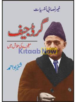 Gard Jieff Mojezay Ki Talash Main