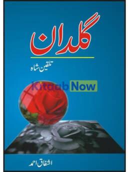 Guldan Talqeen Shah