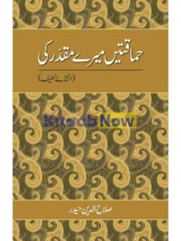 Hamaqtain Mairay Muqadar Ki