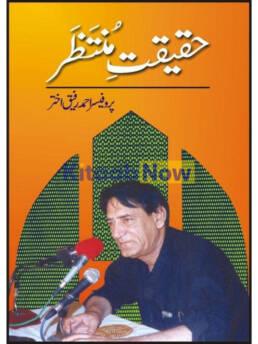 Haqeeqat-E-Muntazar
