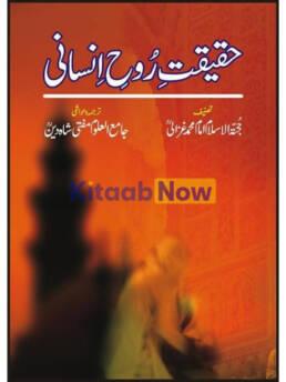 Haqeeqat-E-Rooh-E-Insaani