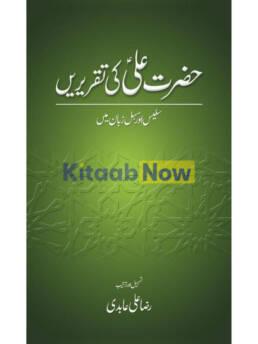 Hazrat Ali (Ra) Ki Taqrirain