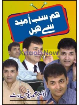 Hum Sab Umeed Say Hain