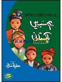 Hum Sb Hain Pakistani