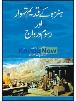 Hunza Ke Qadim Tahwar Aur Rusum