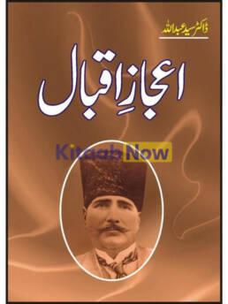 Ijaz-E-Iqbal