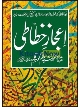 Ijaz-E-Khattati