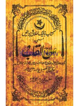Ilaaj-Ul-Qalab