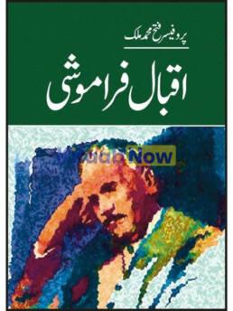 Iqbal Faramoshi