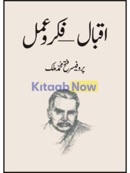 Iqbal Fikr-O-Amal