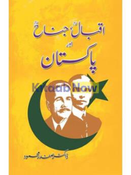 Iqbal Jinnah Aur Pakistan