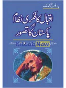 Iqbal Ka Fikri Nizam Aur Pakistan Ka Tasawar