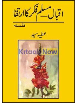 Iqbal - Muslim Fikr Ka Irtiqa
