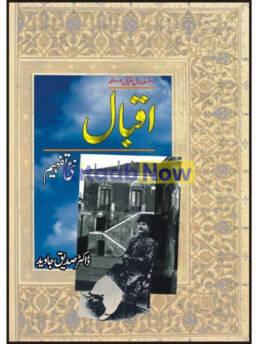 Iqbal Nai Tafheem