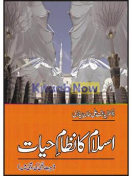 Islam Ka Nizam Hayat:Seerat Nabi Ki Roshi M +