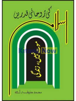 Islam Ki Rohani Qadrai'N : Maut Nahi, Zindagi