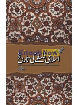 Islami Falsafay Ki Tareekh