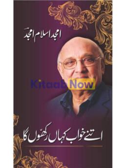 Itnay Khawaab Kahaan Rakhun Gaa