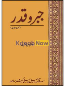 Jabro Qadar : Majmua Maqalaat