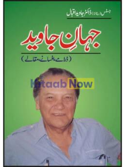 Jahaan-E-Jawaid