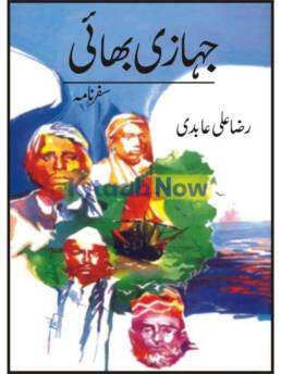 Jahazi Bhai