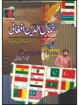 Jamal Al'Din Afghani