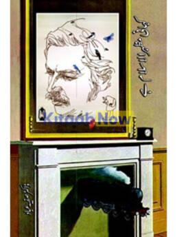 Kahani Mazhar Ul Islam Hay