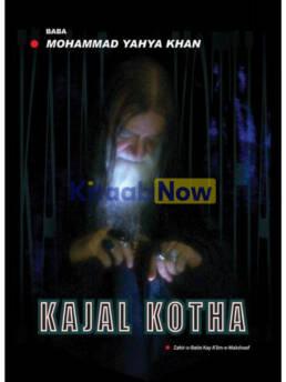 Kajal Kotha {English Edition}