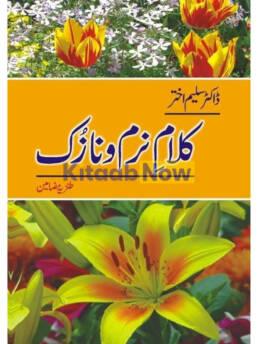 Kalam-E-Naram O Nazak