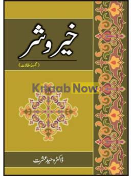 Khair O Shar : Majmua Maqalaat