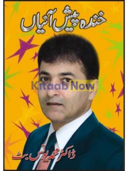 Khandah Paish Aanian