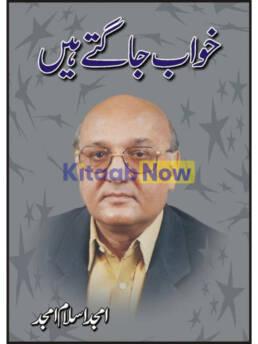 Khawab Jaagtay Hain