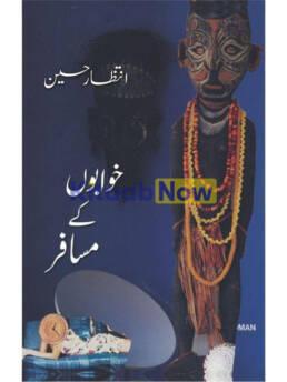 Khawaboon Kay Musafir