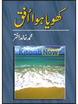 Khoya Huwa Ufaq