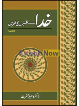 Khuda - Falsafion Ki Nazar Main