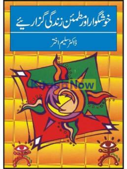 Khushgawar Aur Mutmaen Zindgi Guzariay